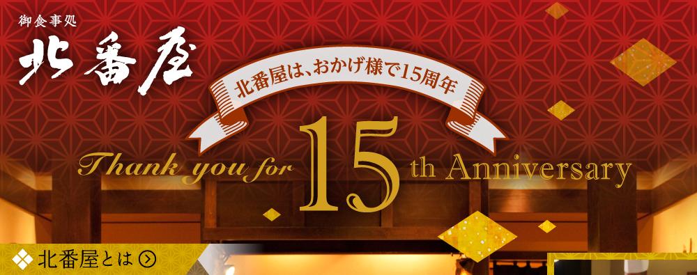 北番屋は2017年4月で15周年を迎えることが出来ました。