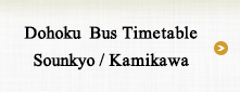 Dohoku Bus Timetable Sounkyo / Kamikawa
