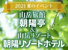 2021年春の魅力