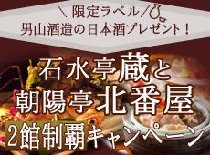 石水亭・朝陽亭 二館制覇キャンペーン