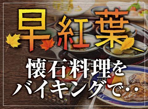 2020年6月リニューアル 山の料理茶屋「早紅葉~はやもみじ~」