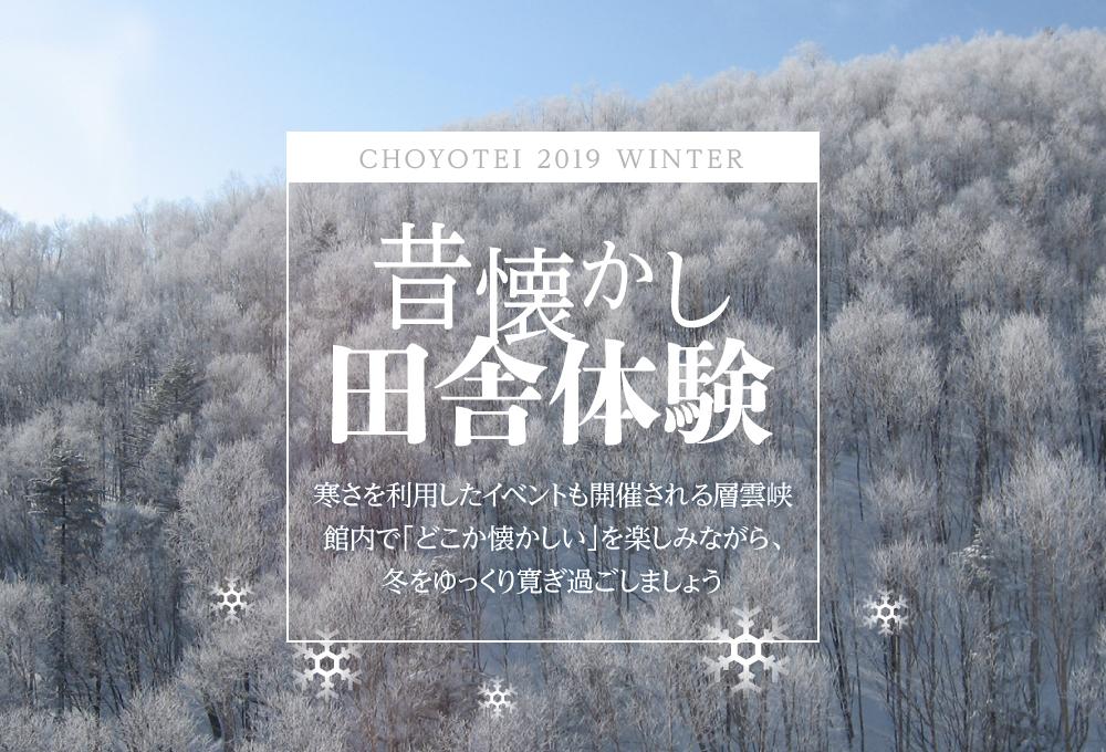 層雲峡 朝陽亭 2019冬 昔なつかし田舎体験