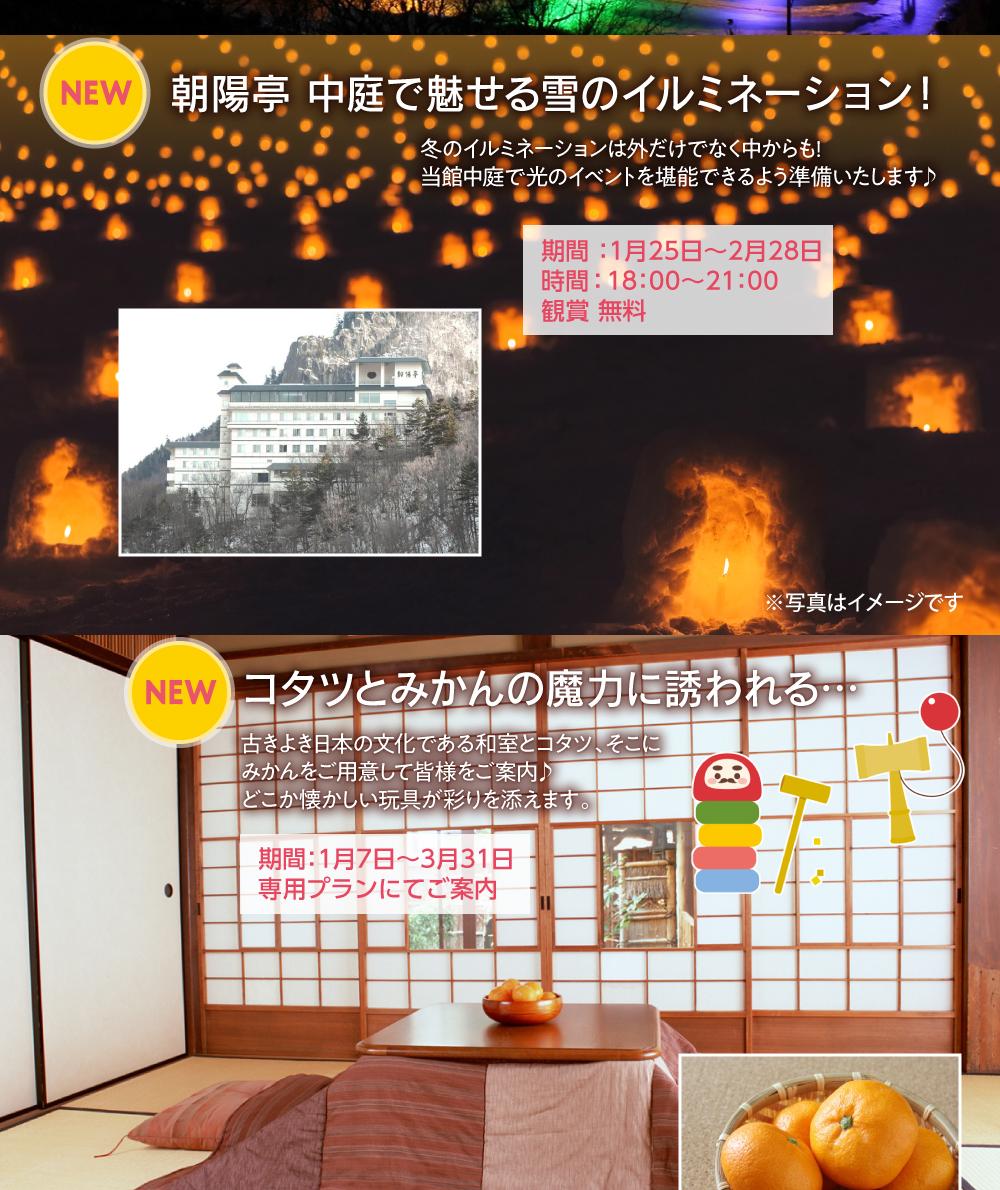 中庭イルミネーション 雪のイルミネーション コタツとみかん 冬の風物詩 伝統文化体験