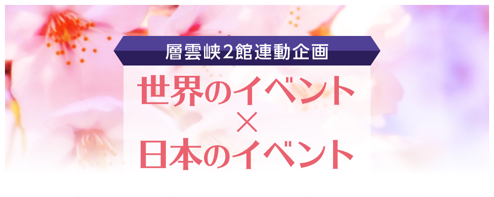 層雲峡2館連動企画 世界のイベント×日本のイベント