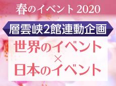 2019春魅力