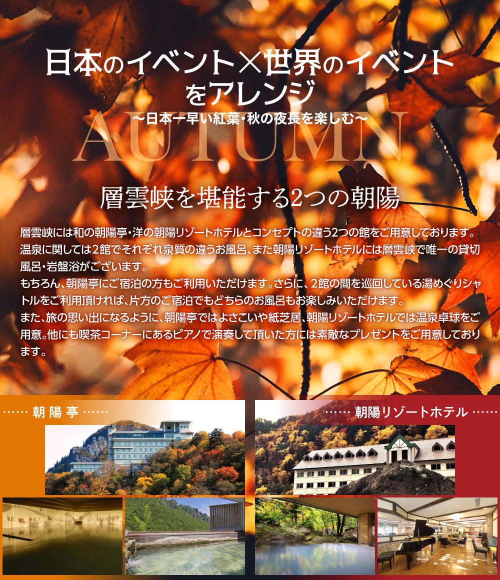 層雲峡2020秋魅力 日本のイベント×世界のイベント
