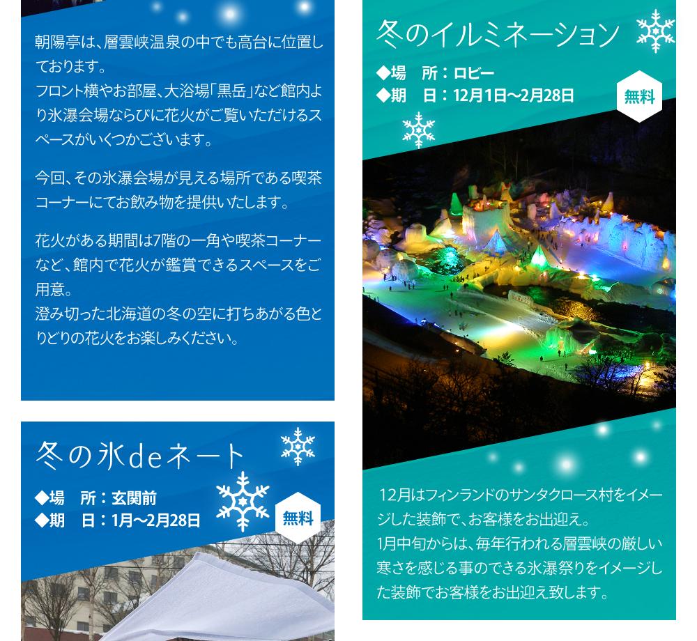 氷瀑祭りの花火を館内から楽しもう