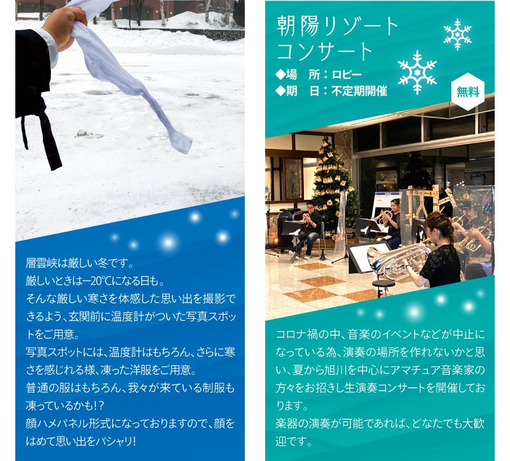 冬の氷DEネート -20度で凍る洋服!?