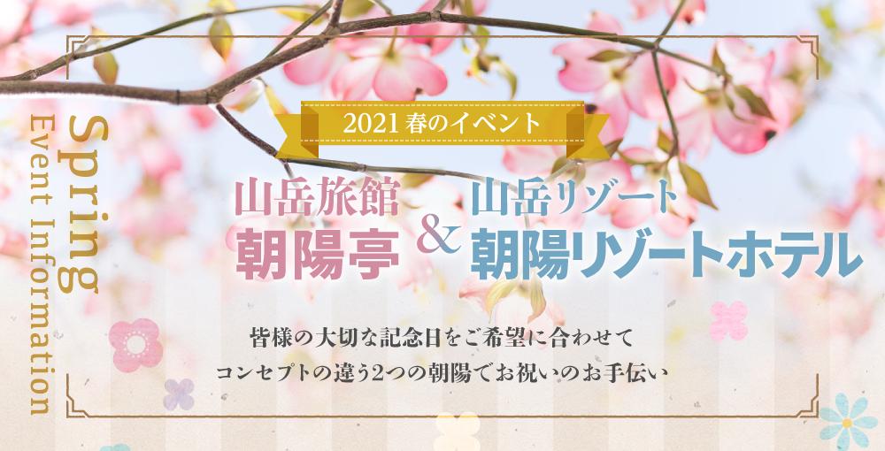 2021春のイベント 山岳旅館朝陽亭&山岳リゾート朝陽リゾートホテル 皆様の大切な記念日をご希望に合わせて コンセプトの違う2つの朝陽でお祝いのお手伝い