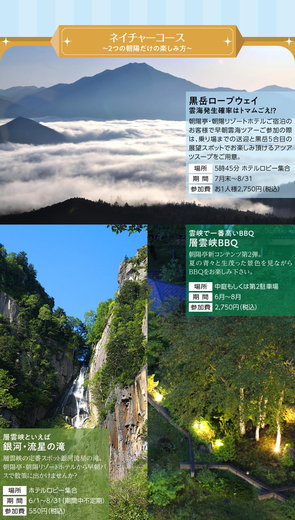 黒岳ロープウェイ 雲海発生率はトマムごえ!? 層雲峡で一番高いBBQ 層雲峡といえば銀河・流星の滝