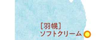 [羽幌]ソフトクリーム
